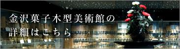 金沢菓子木型美術館の詳細はこちら