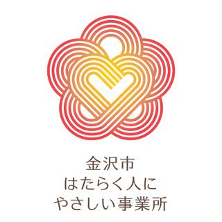 金沢市はたらく人にやさしい事業所 ロゴ