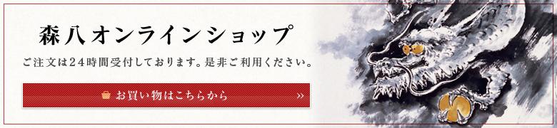 森八オンラインショップ