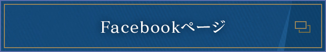 Facebookページのバナー